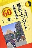 現代エジプトを知るための60章 (エリア・スタディーズ 107)