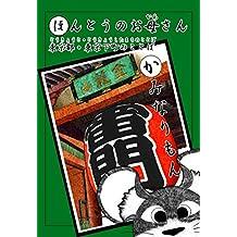 Hougen Ehon Hontou no Okaasan Tkyo-to Tokyo Shitamachi no Kotoba Hougen Ehon Honto no Kachan (Japanese Edition)