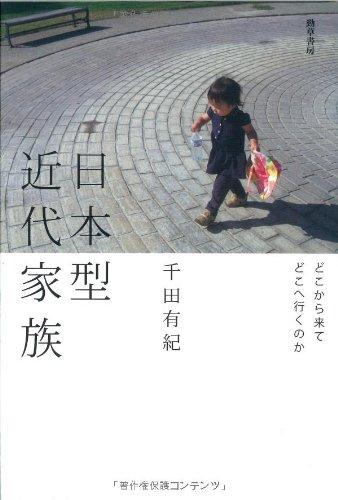 日本型近代家族―どこから来てどこへ行くのか