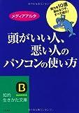 Atama ga ii hito warui hito no pasokon no tsukaikata [Japanese Edition]