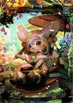 ロード オブ ヴァーミリオン/人獣【LoV4.1】SC:011 ルールー