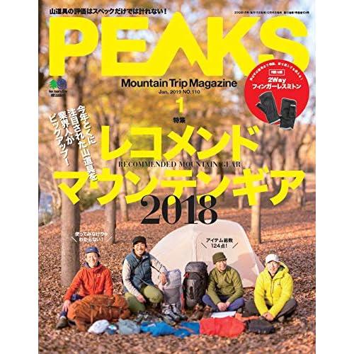 PEAKS 2019年1月号 画像