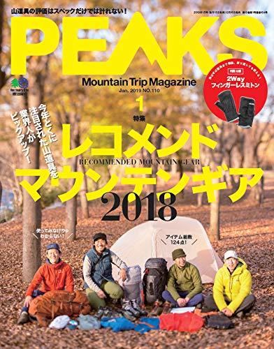 PEAKS 2019年1月号 画像 A
