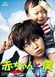 赤ちゃんと僕 DVD