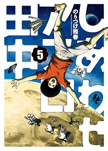 しあわせアフロ田中 5 (ビッグコミックス)