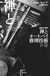 Motorcycle repair Zen and the Art of <under> (Hayakawa Bunko NF)