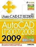 AutoCAD LT2007/2008/2009ベーシックマスター