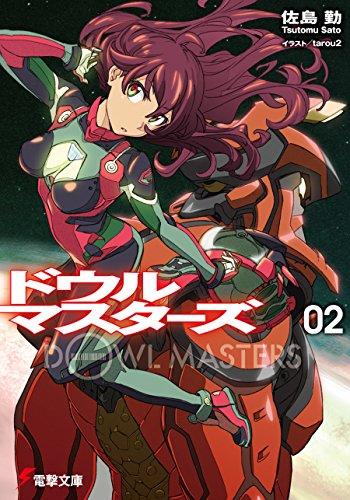 ドウルマスターズ2 (電撃文庫)