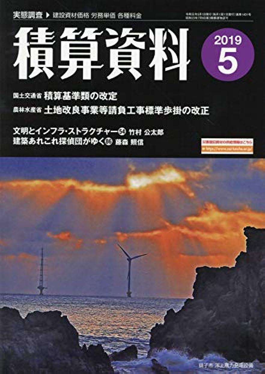 誠実耳売り手積算資料 2019年 06 月号 [雑誌]