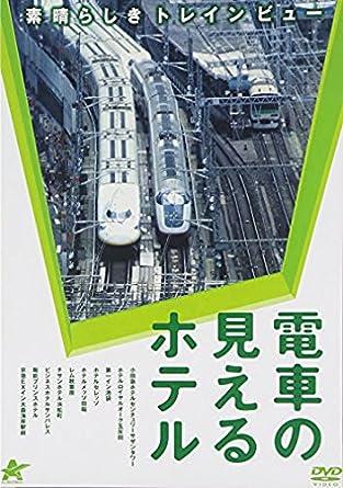 Amazon.co.jp | 電車の見えるホ...