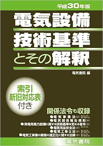 電気設備技術基準とその解釈 平...