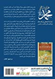 img - for Following Muhammad (Arabic Edition) book / textbook / text book
