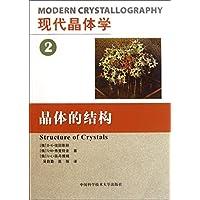现代晶体学(第2卷):晶体的结构
