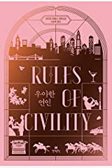 Rules of Civility Hardcover