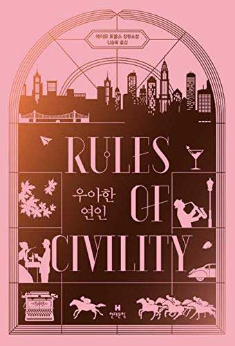 Rules of Civility (Korean Edition)