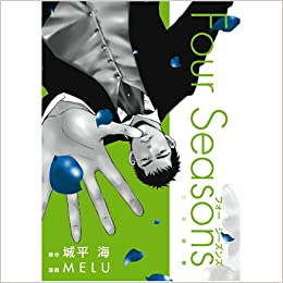Four seasons (爆男コミックス) ...