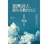 Put aside the past, be yourself(Chinese Edition) by Ichiro Kishimi