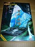 Journey in China – Chongqing, Wulong DVD