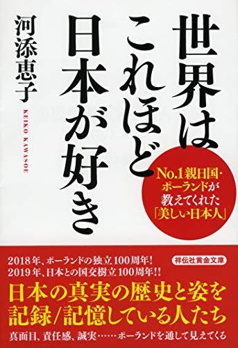 世界はこれほど日本が好き  No.1親日国・ポーランドが教えてくれた「美しい日本人」 (祥伝社黄金文庫)