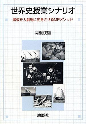 Download MP method to be transformed into a large theater the blackboard - world history class scenario (2012) ISBN: 4885272041 [Japanese Import] pdf epub