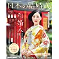 日本の結婚式