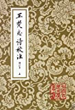 img - for Annotation of Poems by Wang fanzhi-2 volumes (Chinese Edition) book / textbook / text book