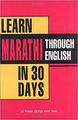 Buy Learn Marathi In 30 Days Through English Book Online at