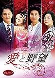 [DVD]愛と野望DVD-BOX2