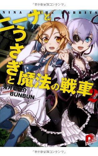 ニーナとうさぎと魔法の戦車〈2〉 (集英社スーパーダッシュ文庫)