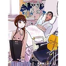 SONOHI SEKAIWA (Japanese Edition)