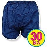 使い捨て【紙パンツ】 ペーパートランクス 紺色 フリーサイズ(30枚入)(エステサロン、マッサージ店に/旅行・入院・災害時用にも)