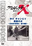Documentary - Project X Chosensha Tachi Yuke Chapi Kiseki No Inu [Japan DVD] NSDS-19489