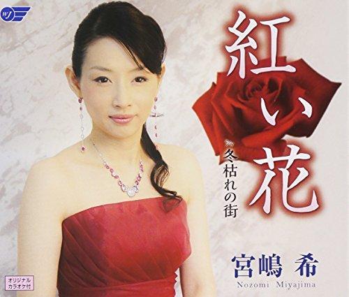 Nozomi Miyajima - Akai Hana / Fuyugare No Machi [Japan CD] WJCR-90009 by Nozomi Miyajima