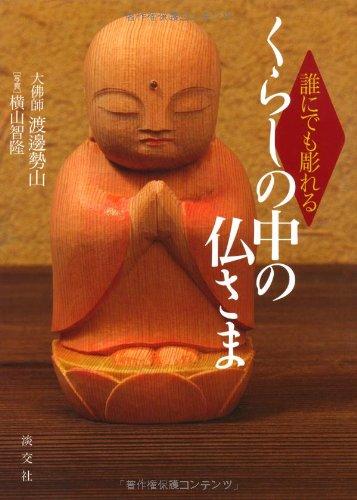 Download Dare ni demo horeru kurashi no naka no hotokesama pdf