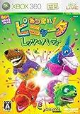 あつまれ! ピニャータ ~レッツ☆パーティー~ - Xbox360