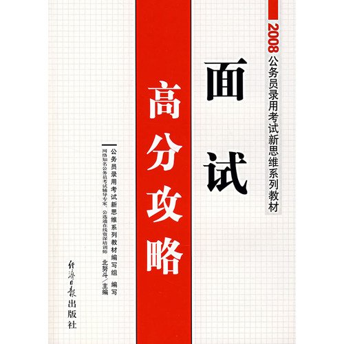 Download 2009 new thinking civil service recruitment examination series of textbooks: interview scores Raiders(Chinese Edition) ebook