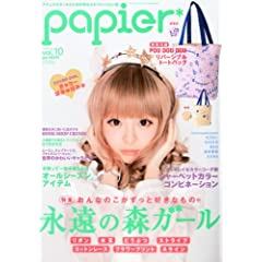 papier 最新号 サムネイル