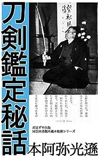 刀剣鑑定秘話 本阿弥光遜 [Kindle版]