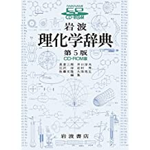 Iwanami Dictionary of Physics and Chemistry - [electronic resources] (<CD?ROM> (Win version)) (1999) ISBN: 4001301024 [Japanese Import]