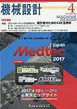 機械設計2017年4月号「特集:フロントローディングを実現する設計者のためのCAE 活用術」[雑誌]