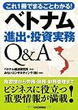 ベトナム進出・投資実務Q&A―これ1冊でまるごとわかる!