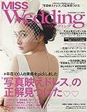 MISSウエディング2017春夏号 最高に幸せな「プレ花嫁」になる (別冊家庭画報)