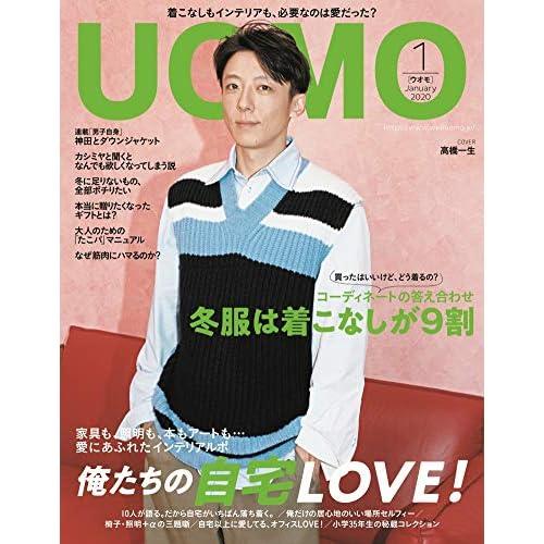 UOMO 2020年1月号 表紙画像
