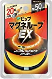 Japan Health and Personal Care - Pip Magunerupu EX high magnetic force type black 50cm *AF27*