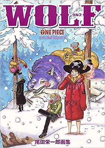 Onepieceイラスト集 Colorwalk 8 Wolf 愛蔵版コミックス 尾田 栄一郎