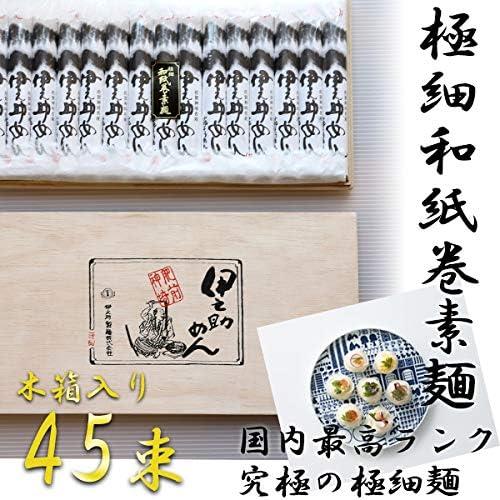 極細和紙巻素麺 80gx45束(木箱入り)