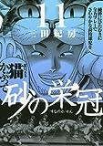 砂の栄冠(11) (ヤンマガKCスペシャル)