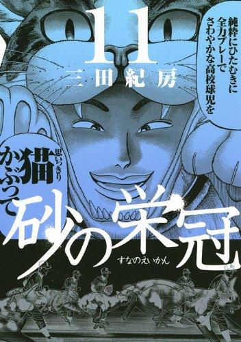 Suna No Eikan [Japanese Edition] Vol.11
