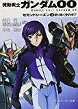 Mobile Suit Gundam 00 Second Season Vol. 3 (Japanese Import)