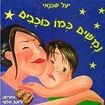 Freckles Like Stars | Yael Shachnay